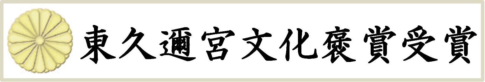 東久邇宮文化褒賞